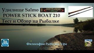 Salmo power stick ice rod