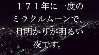 GoPro HERO4 シルバーエディション 24p 夜景空撮