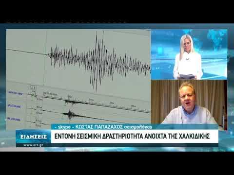 Έντονη σεισμική δραστηριότητα ανοιχτά της Χαλκιδικής | 28/09/2020 | ΕΡΤ