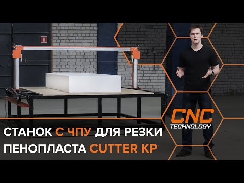 Cutter KP