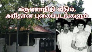 கருணாநிதி வீட்டுக்கு போகலாமா? Karunanithi's home