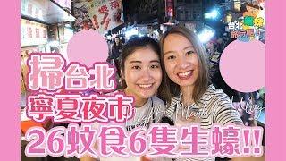 【台北VLOG】26蚊港幣有半打生蠔!掃台北寧夏夜市~姊妹旅行團   Sallyslifebook
