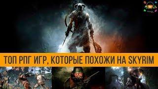 ТОП РПГ игр, которые похожи на The Elder Scrolls 5 Skyrim