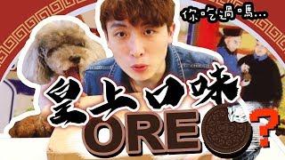 【😂皇上口味OREO?】到底是什麼口味... 🌈15種七彩繽紛「你沒吃過的OREO」 !  #上集(中字)