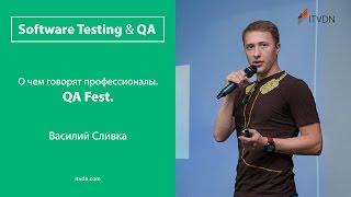 О чем говорят профессионалы. Василий Сливка на QA Fest 2016.