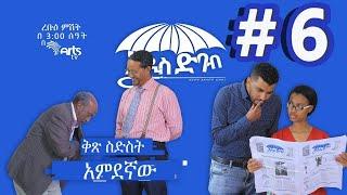 Addis Debab – Ethiopian Sitcom Drama – Part 6