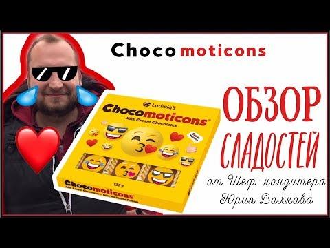 😄Пробуем сладости из Европы😄 Эмодзи Шоколадный смайлик 😄 Обзор конфет Chocomoticons😄 (ENG SUBs)