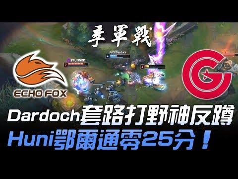 FOX vs CG Dardoch套路打野神反蹲 Huni鄂爾通零25分!Game1