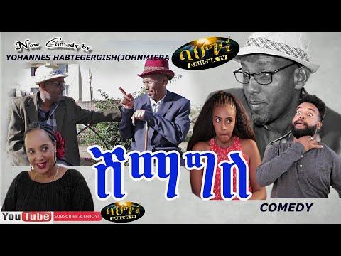 New eritrean comedy 2020/ሽማግለ/ shimagle by Yohannes Habtegergish