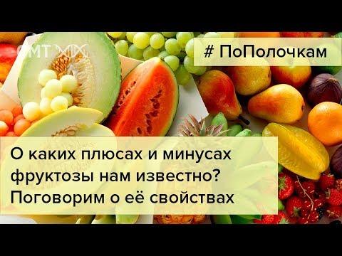 Плюсы и минусы фруктозы