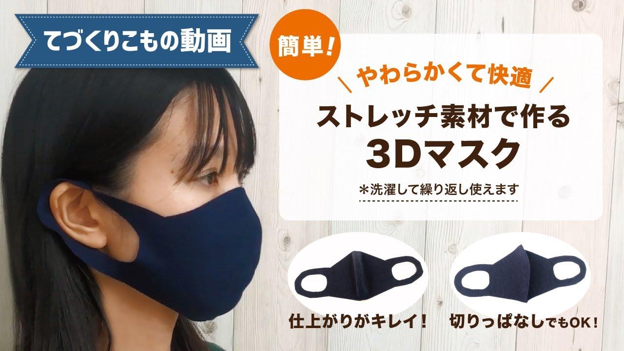 【型紙・レシピ無料】簡単!やわらかくて快適!ストレッチ素材で作る3Dマスクの作り方