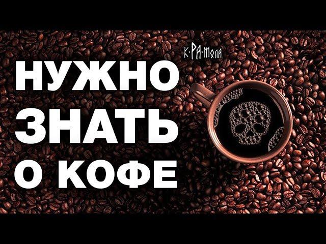 Кофе – польза или вред? Факты о которых не расскажут продавцы