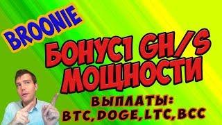 🔑Облачный майнинг с бонусом при регистрации 💰1 Gh/s - Broonie