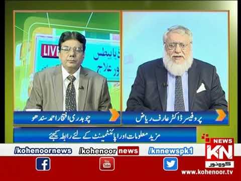Ziabetes Aur Elaag 02 July 2021 | Kohenoor News Pakistan