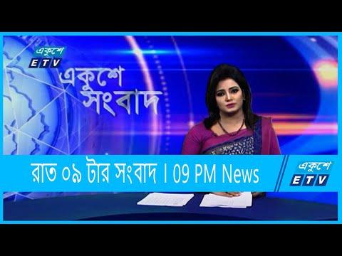 09 PM News || রাত ০৯টার সংবাদ || 15 September 2021 || ETV News