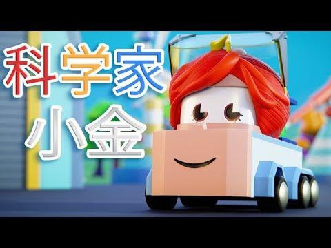 最好看的儿童汽车卡通片 - 彩虹 - 卡车闯天下 Truck Games