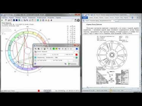Книга курс астрологии