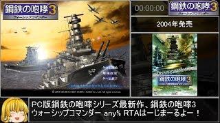 【RTA】 鋼鉄の咆哮3 WSC Any% 5:42:20 【WR】part1