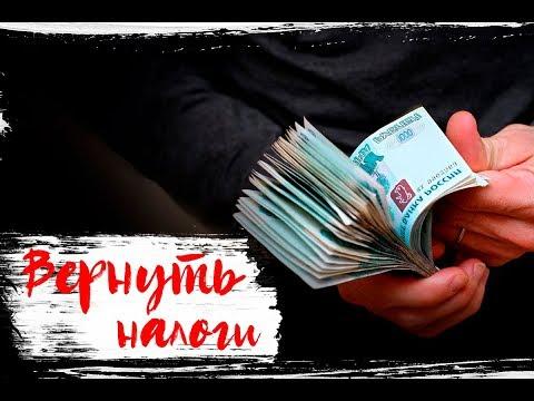 Как получить от государства более 260 000 рублей в 2019 году? Налоговый вычет!