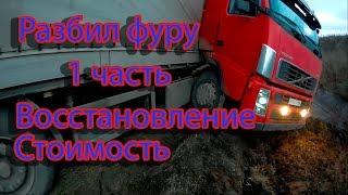 Разбил фуру, восстановление после ДТП Volvo FH.Часть1.Trucks crash,дальнобой,аварии,занос грузовиков