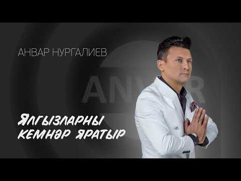Анвар Нургалиев - Ялгызларны кемнәр яратыр.