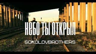 SokolovBrothers & HolSay - Небо Ты открыл