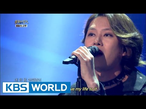 Kim Heechul & Kim Jungmo - Spring Days Of My Life | 김희철 & 김정모 - 내 생에 봄날은 [Immortal Songs 2] Mp3