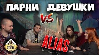 Играем: Alias Развлечение для друзей!