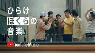 YouTube Music Fischer's「ひらけ ぼくらの音楽」