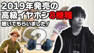 【イヤホン】ピエール中野さんが2019年に発売された注目のハイエンドイヤホン8機種を聴き比べ!