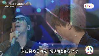 2016/05/10コブクロ-未来