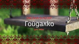 Оксана Білозір - Гойдалко (Lyric video)