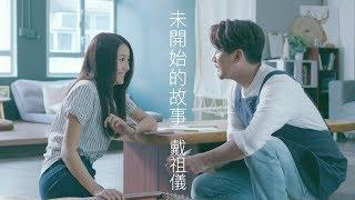 """戴祖儀 Joey - 未開始的故事 (劇集 """"愛情沒有來的時候"""" 主題曲) Official MV"""