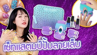 Soft Review: DIY Nail Stamper! Create Custom Manicures in Minutes! 【GO GLAM Nail Stamper】