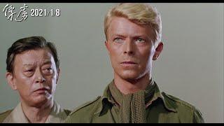 大衛鮑伊主演名作|日本名導大島渚首部英語發音電影,影史經典《俘虜》1月重返大銀幕
