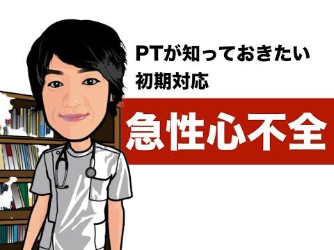 , title : '【急性心不全-初期対応-】心臓・呼吸リハビリテーション・理学療法に必要な知識・教育シリーズ