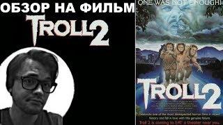"""Трэш-Обзор на фильм """"Тролль 2"""""""