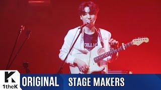 [STAGE MAKERS] Cloud(구름)_The Way You Make Me(더 나은 사람)