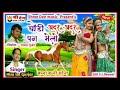 हिरा लाल गुर्जर सुपरहिट सॉन्ग | Ghodi Adhar Adhar Pag melo | घोड़ी अदर अदर पग मेलो! Heera Lal Gurjar video download