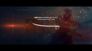 Battlefield 1 - самые жуткие операции !