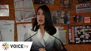 Talking Thailand - ช่อ' ซัด 'ประยุทธ์ ส่อเอื้อเครือข่ายโกง 1MDB 'เอ๋' ขู่ อ้างมั่วระวังโดนคดีอาญา