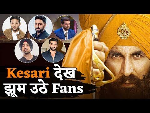 Kesari का Trailer देख झूम उठे Bollywood Stars, मिले ऐसे Reactions