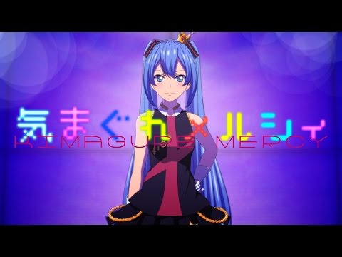 八王子P 「気まぐれメルシィ  feat. 初音ミク」(6/15発売Best AL「Eight」収録)