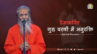 PremaBhakti Va Guru Charnon Mein Anurakti | Loving Devotion | DJJS Satsang | Swami Adityanand Ji