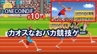 【ワンコインディー#10】Ragdoll Runners実況「100m走にてあの膝走りを開発しました」
