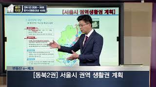 [부동산 골든타임] 동북2권 서울시 권역 생활권 계획