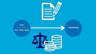 Прямые договоры и прямые расчёты между РСО и потребителем