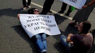 Митинг против пенсионной реформы. Москва. Трансляция