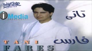 Fares - Helwa Beshakl / فارس - حلوة بشكل