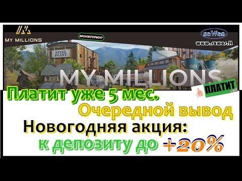 My Millions - Платит уже 5 мес. Очередной вывод. Новогодняя акция: к депу до +20%, 22 Декабря 2018